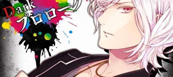 Summary] Diabolik Lovers: Dark Fate― Subaru Sakamaki Dark